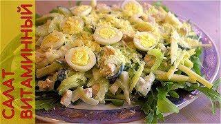 Вкуснейший витаминный салатик!Легкий,фитнес салат.Подойдет для праздничного стола.