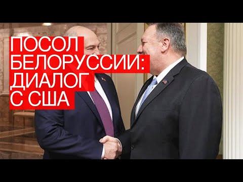 Посол Белоруссии: диалог сСШАнепомешает союзническим отношениям сРоссией