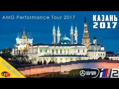 AMG Performance Tour 2017 в Казани - как это было