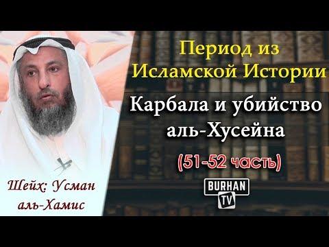 51# Карбала и убийство аль-Хусейна ( Период из истории. Часть 51)