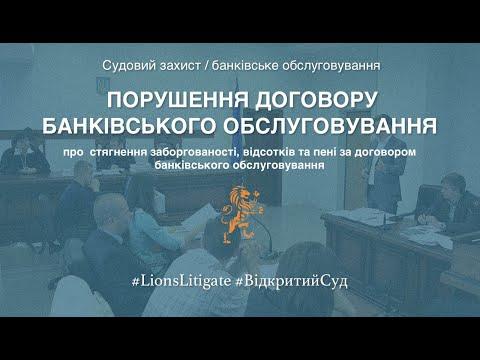 "Про стягнення грошових коштів за позовом ПАТ ""Приватбанк"""