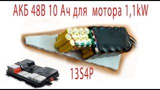 АКБ 48В 10 Ач для  мотора 1,1kW