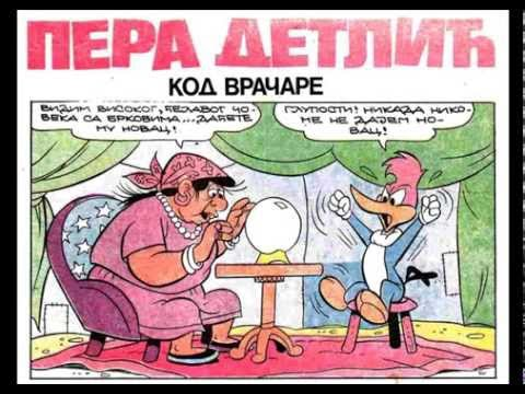 Pera Detlic - kod vracare (kratak strip) from YouTube · Duration:  40 seconds