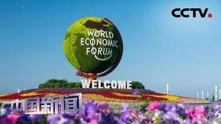 [中国新闻] 聚焦2019夏季达沃斯 中外专家展望全球经济前景 | CCTV中文国际