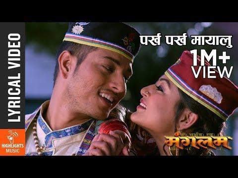 Parkha Parkha Mayalu Lyrical Song - New...
