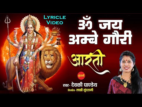 Om Jai Ambe Gauri Aarti - ॐ जय अम्बे गौरी आरती    Devki Pandey    lyric Video    Hindi Song