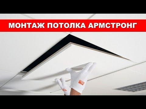Монтаж потолка Армстронг - инструкция по установке