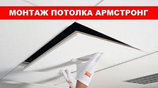 Монтаж стелі Армстронг - інструкція по установці