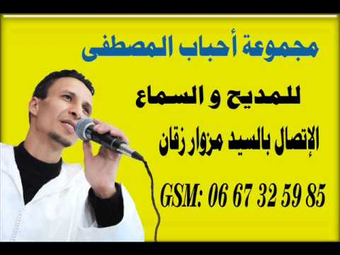 amdah nabawiya marocaine mp3