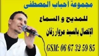 Anabi salo alih lilmonchid mezouar zakkan Amdah maroc