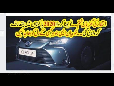 New Toyota Corolla 2020 Model In Pakistan Youtube