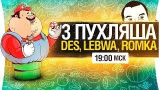 3 ПУХЛЯША - DeS, Lebwa, Romka78