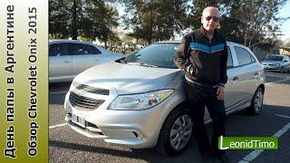 День папы в Аргентине и обзор новой машины Chevrolet Onix