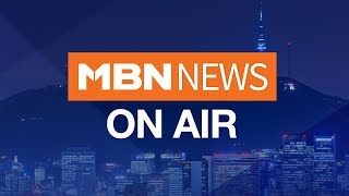 [MBN LIVE/뉴스앤이슈] 안전 진단 안 받은 BMW 차량, '운행정지' 명령 - 2018.8.14 (화)