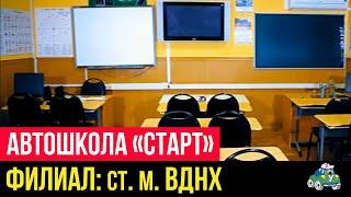 Автошколы Москвы   Автошкола «Старт»  Филиал у станции метро «ВДНХ»