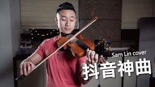 大泫 -《靜悄悄》【Sam Lin Cover】