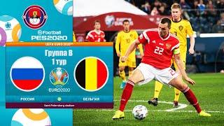 БЕЛЬГИЯ РОССИЯ ЧЕМПИОНАТ ЕВРОПЫ 2020 ЕВРО 2020 PES UEFA EURO 2020