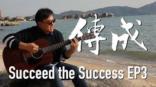 凌東成 - 多產音樂創作者的創作秘訣 | 向至高者讚美 | 蔭庇之處 | 這個家 | 快樂常歌唱 | 愛的真諦 | 我已找到盼望 | 歡欣 | 只因愛