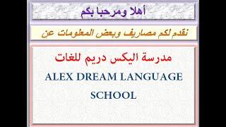 مصاريف مدرسة اليكس دريم للغات ( الإسكندرية ) 2020 - 2021 ALEX DREAM LANGUAGE SCHOOL
