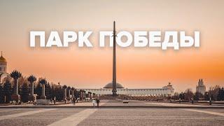 Парк Победы на Поклонной горе   Макеев Покажет