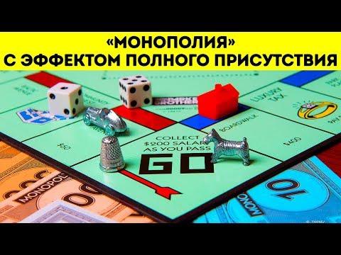 «Монополия» становится еще более реальной, чем вы могли себе представить