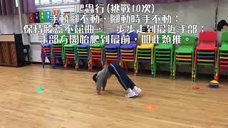 Publication Date: 2019-05-30 | Video Title: 體能大挑戰 -- [03] 爬蟲行