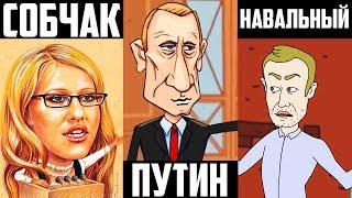 Тест: КТО ты из ПОЛИТИКОВ? | Путин , Собчак , Навальный | Выборы 2018  Выборы президента России 2018