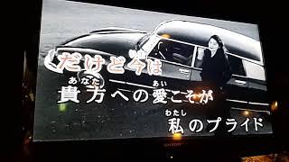 雑色駅前 スナック潤子にて キングレコード歌手の安田潤子の店.