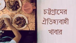 চট্টগ্রামের বিখ্যাত গরুর নলা (নেহারি) | Traditional Food of Chittagong | Vlog #1