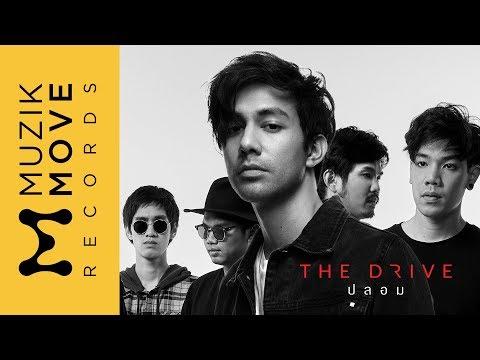 ปลอม - The Drive [Official MV]