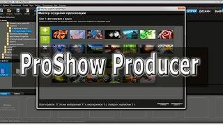 ★ Создаём красивые слайд-шоу в  ProShow Producer
