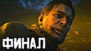 Финал Red Dead Redemption 2  Плохая и хорошая концовки  RDR2 F NAL