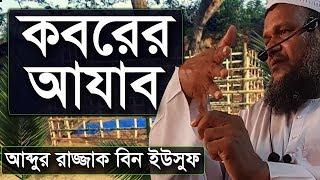 New Bangla Waz 2018 | কবরের শাস্তি | Koborer Shasti |  Abdur Razzak bin Yousuf | Jumar Khutba