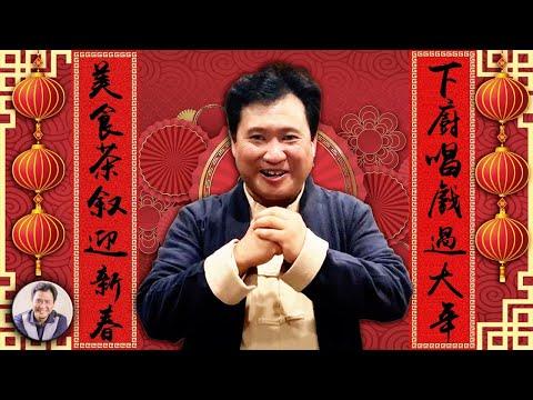 红火川粉、拜斩鸡,听懂菜名的,跟江峰一起包饺子听京戏过大年(江峰时刻特别节目20210210)