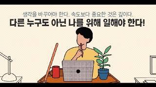 박승오, 홍승완 『인디 워커』 북트레일러