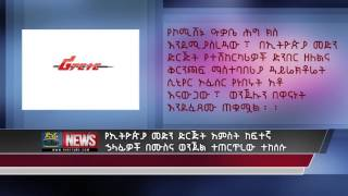 Five Ethiopian insurance company officials arrested for corruption