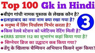 Top 100 Gk Questions Answer | Gk in Hindi | General Knowledge | Gk Quiz in hindi