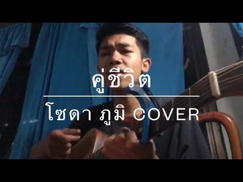 Photo of เนื้อเพลง คู่ชีวิต – คู่ชีวิต – Dr.Fuu [ cover by โซดา ภูมิ ]