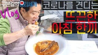 (Vlog) 냉파요리! 요리사 구본길의 코로나를 견디는…