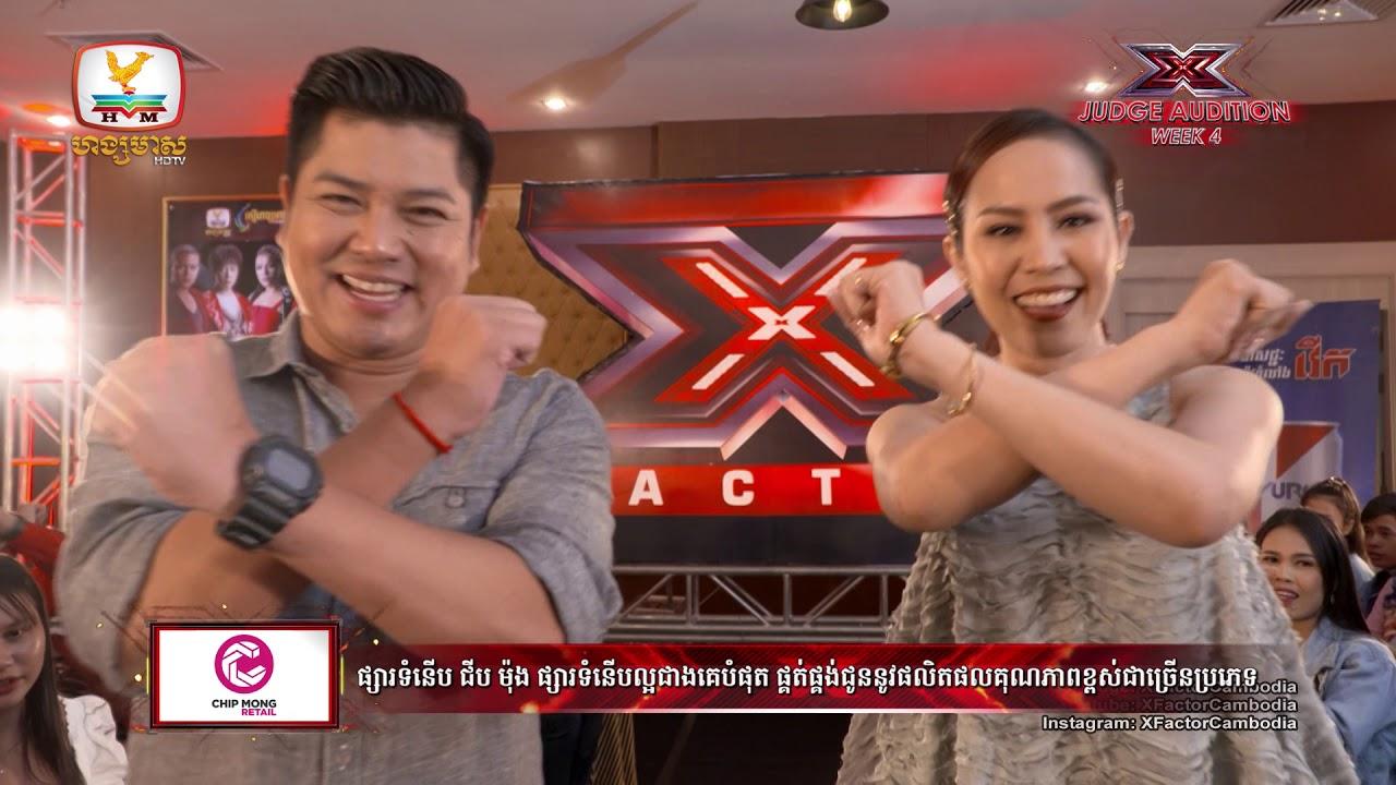 សូមស្វាគមន៍មកកាន់សប្ដាហ៍ទី 4 - X Factor Cambodia - Judge Audition Week 4
