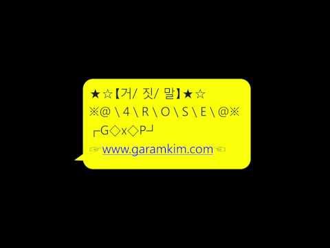 <거짓말> 디지털 싱글 / 26 Sep, 2014