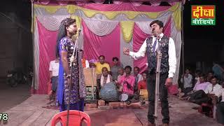 संगीत सुहागन बना दी गयी बिध्वा उर्फ एैलाने जंग भाग - 3 जगदीशपुर गोहरैरयया की नौटकी diksha nawtanki