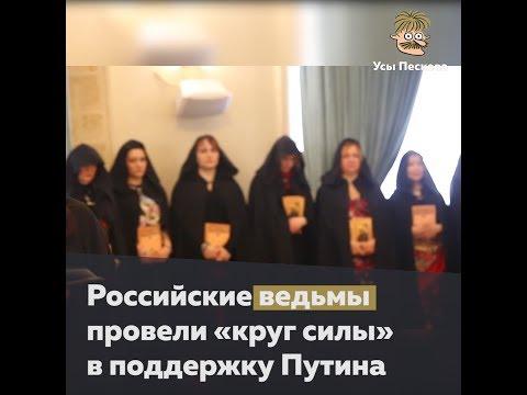 Ведьмы за Путина