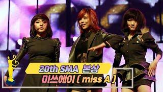 [제20회 서울가요대상 SMA] 본상 공연 미쓰에이 miss A(♬ Bad Girl Good Girl)