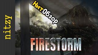 Firestorm (War Inc) - почти шутер ОБЗОР