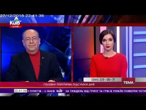 Телеканал Київ: 27.12.18 На часі 22.30