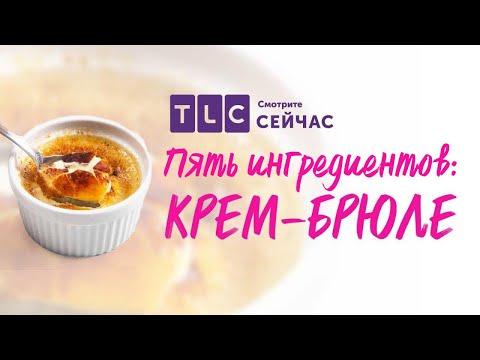 Крем-брюле с лобстером | Пять ингредиентов | TLC