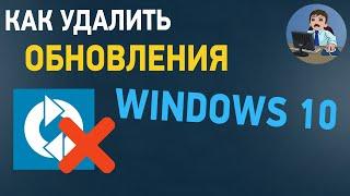 Как удалить обновление Windows 10 и запретить установку обновлений?