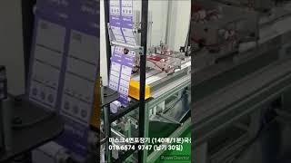 마스크포장기(4면 140매/1분)국산