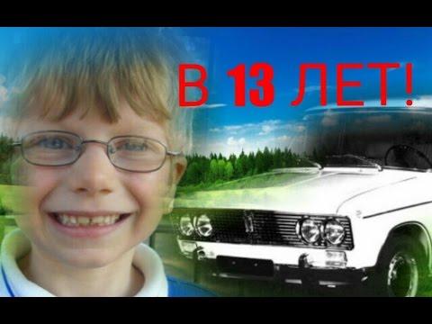 КУПИЛ МАШИНУ В 13 ЛЕТ!